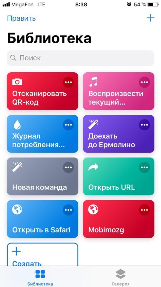 Управление командами из приложения