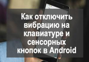 Отключение вибрации на Андроид