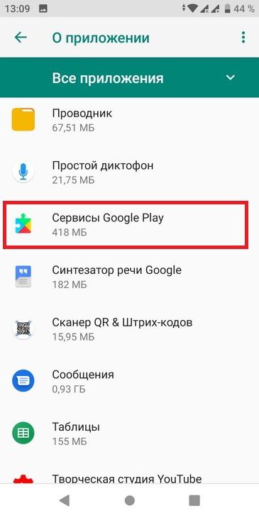 Ярлык Сервисы Google Play