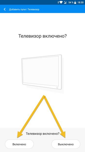 Включение ТВ