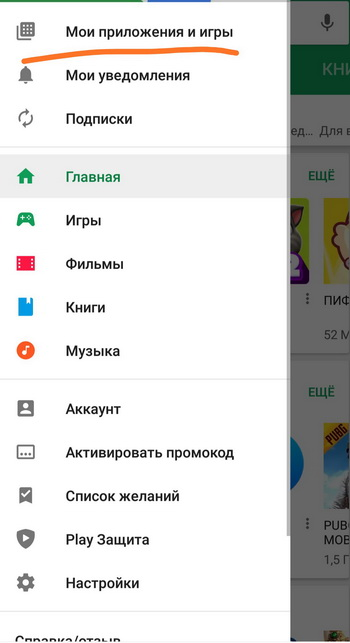Мои приложения в Плей Маркете