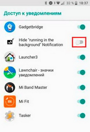 Включение Hide «running in the background» Notification