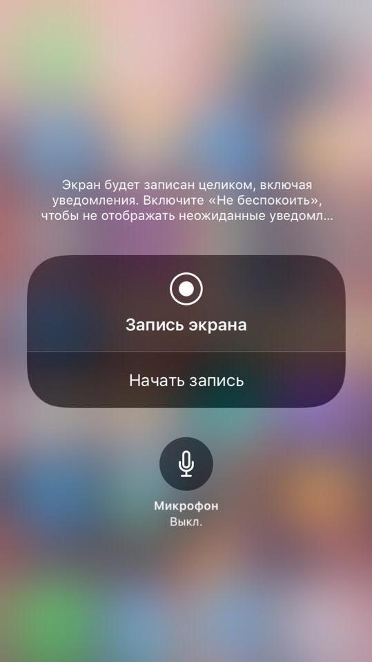 Вызов записи с экрана через 3D-Touch