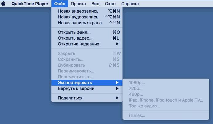 Запись с экрана в QuickTime
