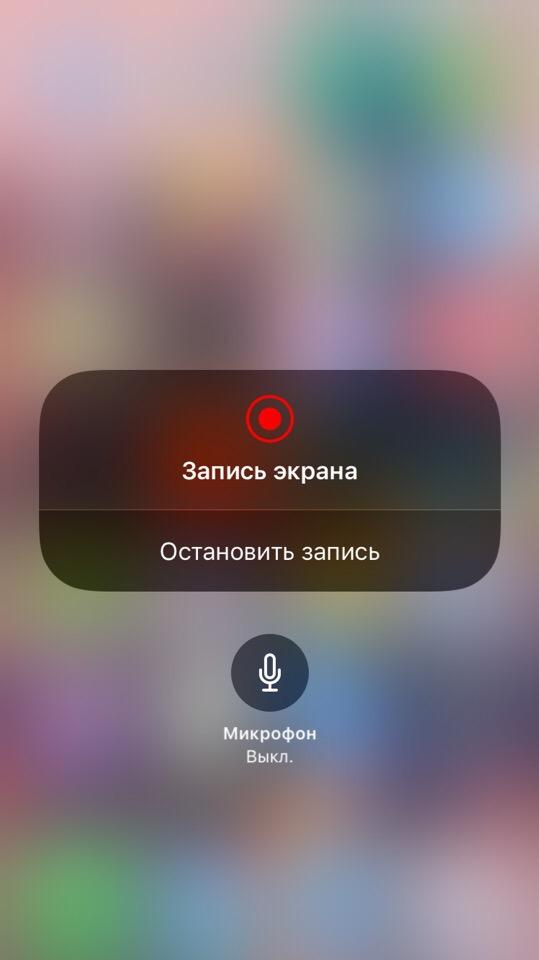 Остановка записи в iOS 11