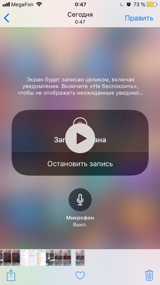 Пример записанного видеоролика в айфоне