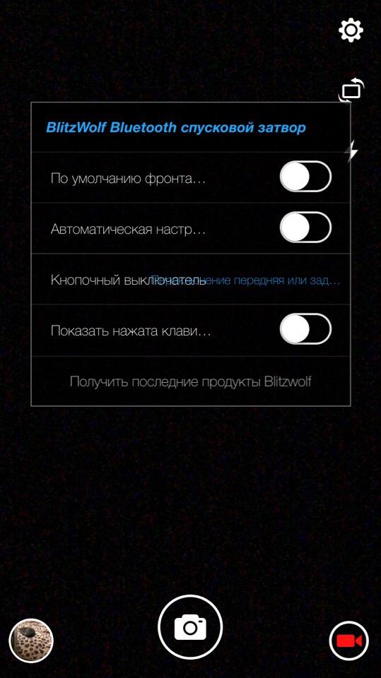 Программа BlitzWolf Shutter настройки