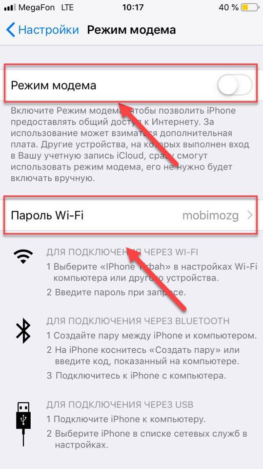 Активация пункта режима модема и установка пароля