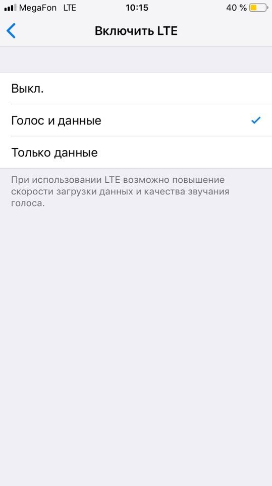 Включение LTE в айфоне