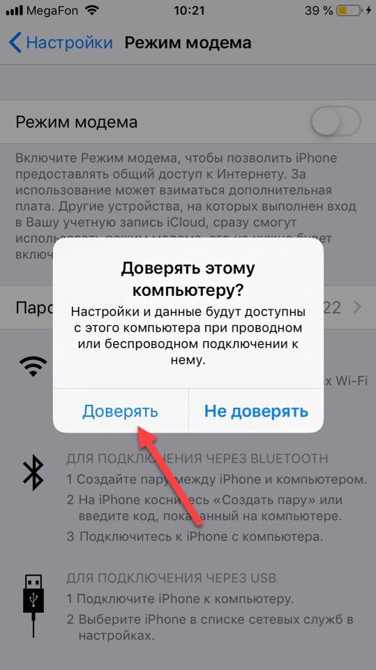 Подтверждение доверия компьютера в айфоне