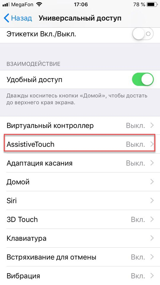 Пункт Assistive Touch