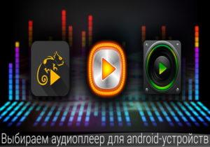 Аудиоплееры Андроид