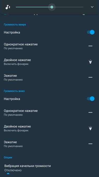 Меню настроек Главный экран Button Mapper