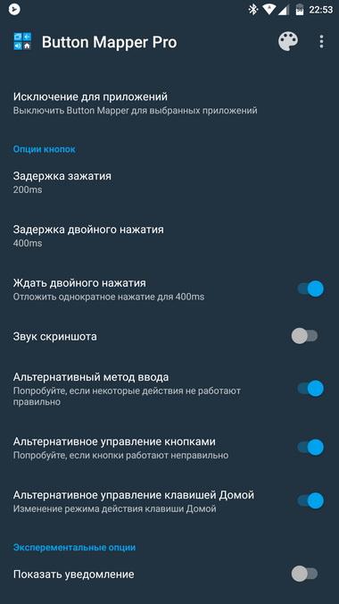 Исключения для приложения