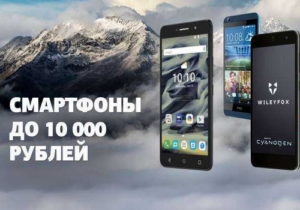 Рейтинг смартфонов до 10000