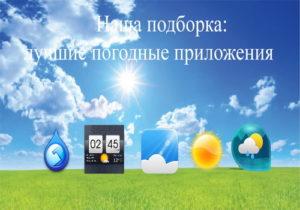 ТОП-5 программ прогноза погоды