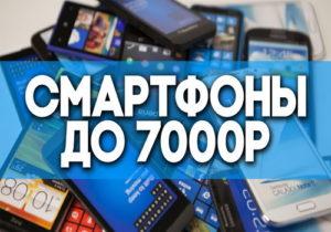 Рейтинг смартфонов до 7000