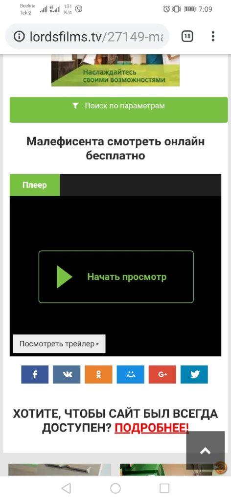Воспроизведение видео на сайте онлайн Андроид