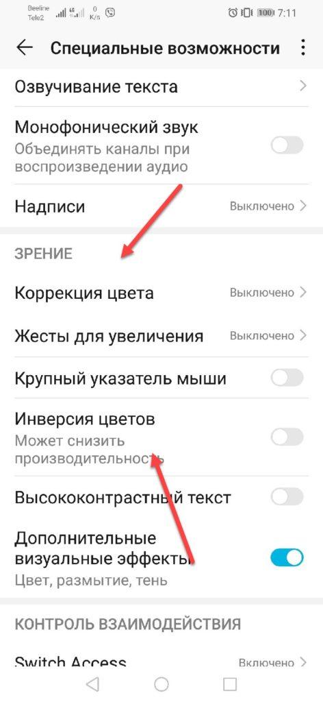 Коррекция цвета и инверсия цветов Андроид