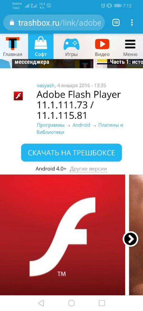 Adobe Flash Player с сайта trashbox