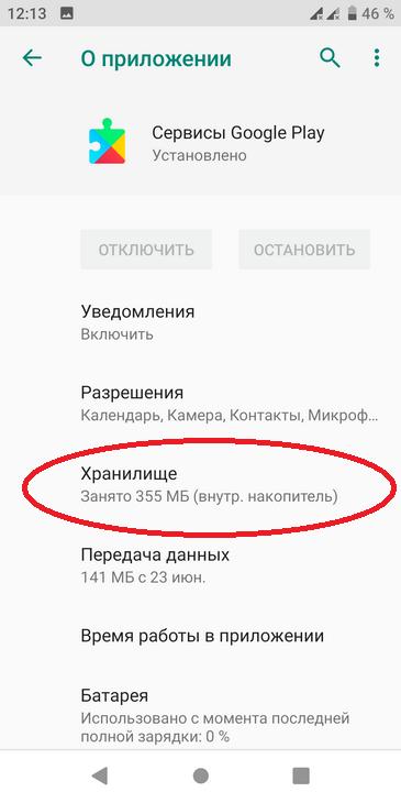 Меню Хранилище приложения Google Play