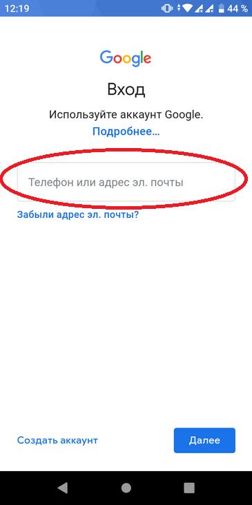 Добавление аккаунта Гугл на телефон