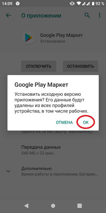 Согласие пользователя на удаление обновлений