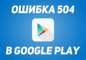 504 в Google Play на Android