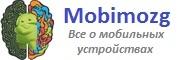 Мобимозг