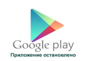 Приложение Сервисы Гугл Плей остановлено