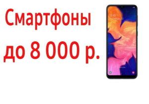 Телефоны до 8000