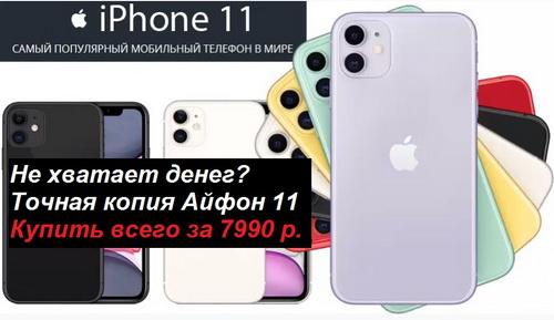 Купить копию Айфон 11