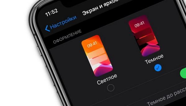 Темный режим в настройках Айфона с iOS 13