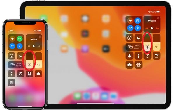 Режим яркости экрана в Пункте управления Айфона