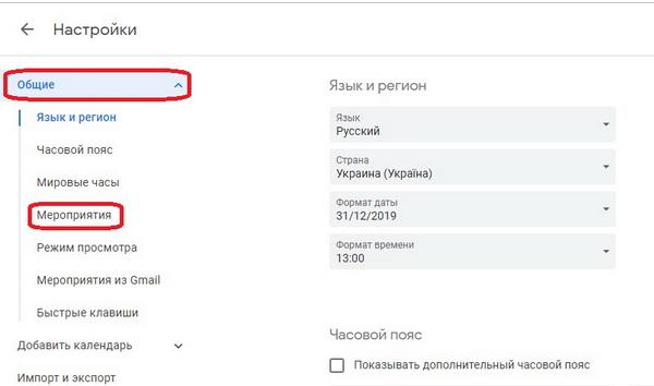 """Пункт """"Мероприятия"""" в разделе """"Общее"""""""