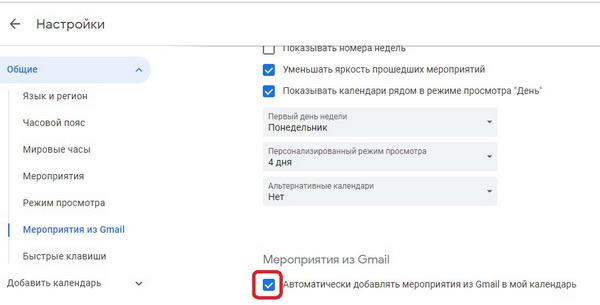 Автоматически добавлять мероприятия из Gmail в мой календарь