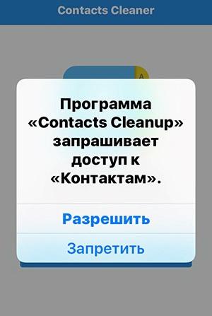 Предоставления доступа к контактам Айфона