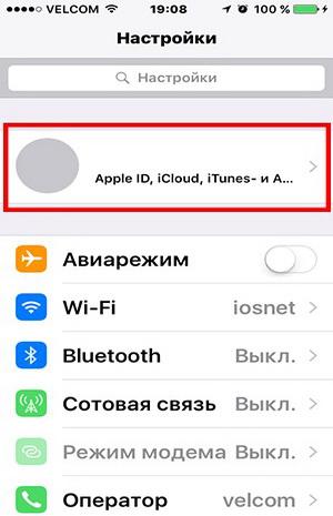"Apple ID в ""Настройках"" Айфона"
