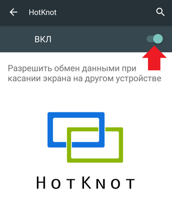 "Включение HotKnot в ""Настройках"""